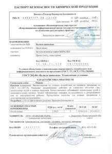 Паспорт безопасности химической продукции. Завод Белхим. Производство и продажа цинковых белил.